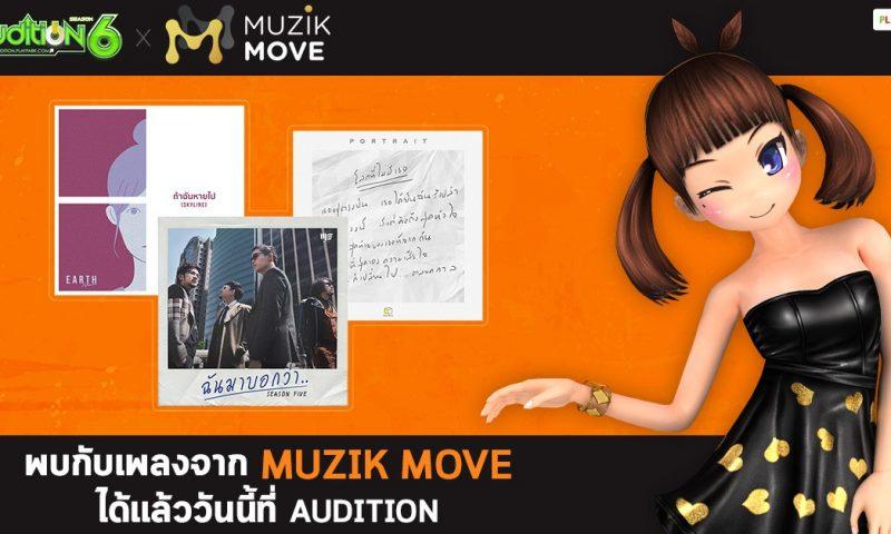 AUDITION จับมือ Muzik Move ชวนเต้น 3 เพลงดัง เอาใจขาแดนซ์