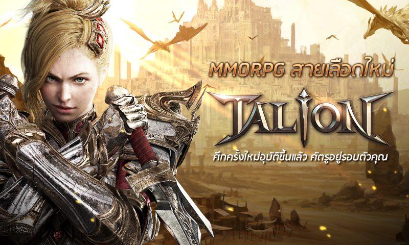 Talion มหากาพย์ MMORPG กับอัพเดทใหญ่ตะลุยศึกกิลด์ 20vs20