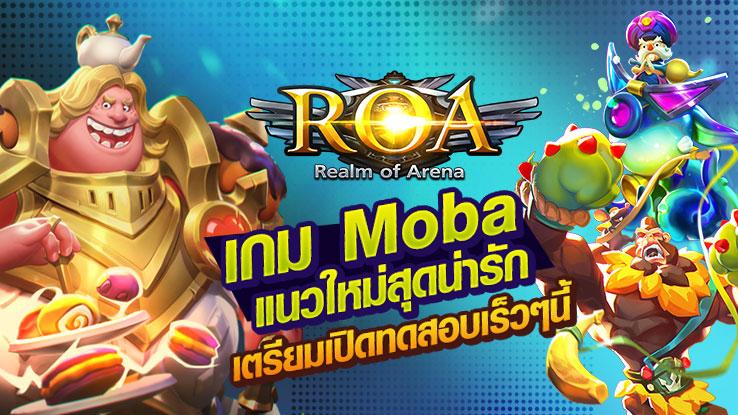 เปิดตัว MOBA เกมใหม่ ROA หรือ Realm of Arena เตรียมเปิดทดสอบเร็วๆนี้