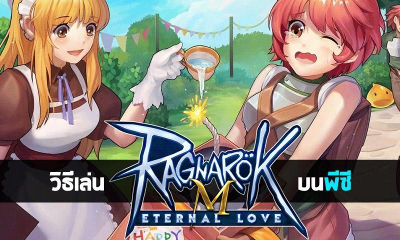 Ragnarok M: Eternal Love วิธีเล่นเกมแร็กนาร็อกบน Nox และ Bluestacks