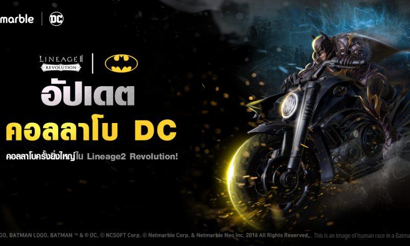 จักรวาล DC บุกเข้าสู่โลกของ Lineage 2: Revolution ด้วยการร่วมมือครั้งใหม่ของเน็ตมาร์เบิ้ล