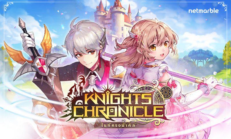 Knights Chronicle เปิดตัวเควสมหากาพย์ของธีโอและเลโอน่า