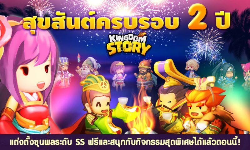 แจกหนักจัดเต็มร่วมเฉลิมฉลอง Kingdom Story SEA เปิดให้บริการครบรอบ 2 ปี