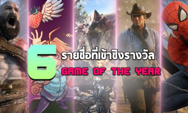เผยแล้ว 6 รายชื่อที่เข้าชิงรางวัล Game of The Year 2018