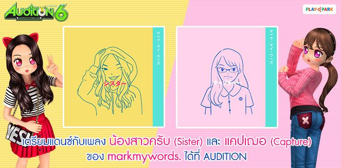 Audition ชวนแดนซ์ 2 เพลงดัง จาก Fan Song BNK48 ได้แล้ววันนี้