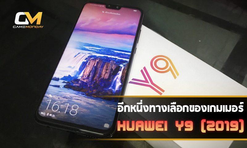 Huawei Y9 (2019) มือถือรุ่นใหม่ราคาประหยัดไว้เล่น Ragnarok M สบาย