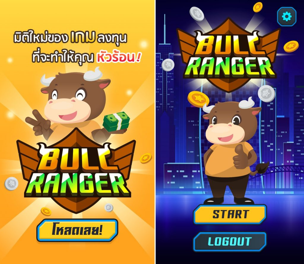 Bull Ranger 151118 02