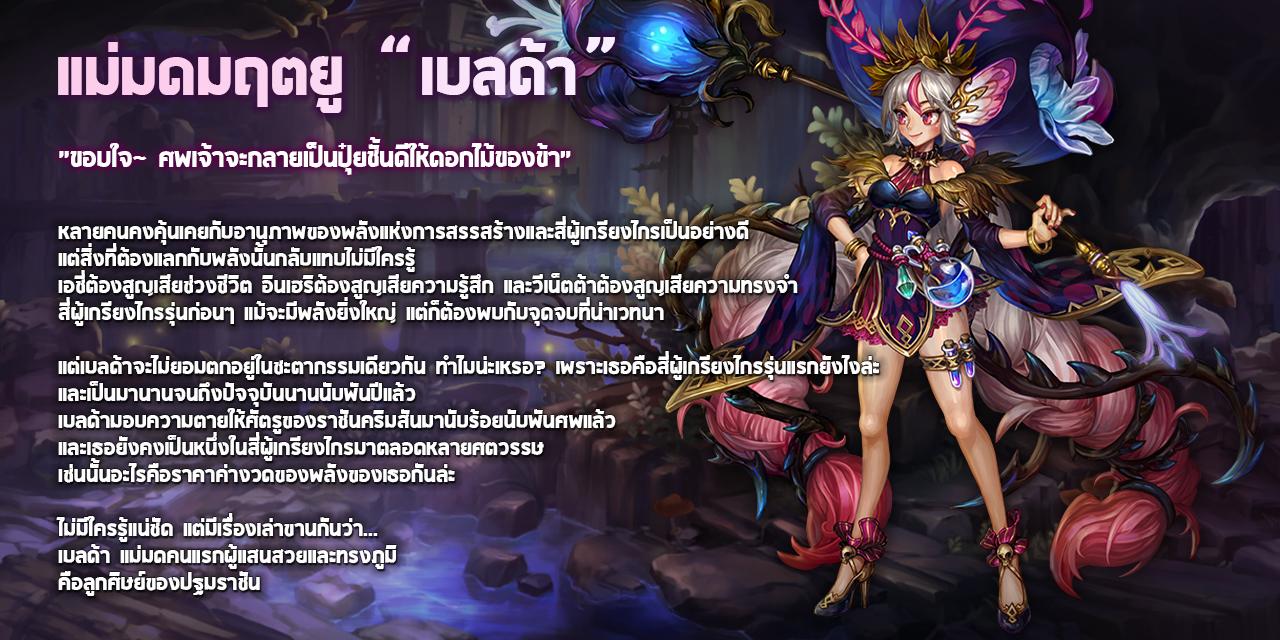 Dragon Blaze 28112018 6