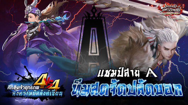 Legend of Swordman ได้แชมป์สาย A แล้วศึกชิงเจ้ายุทธภพ 4vs4 สงครามบัลลังค์เซียน