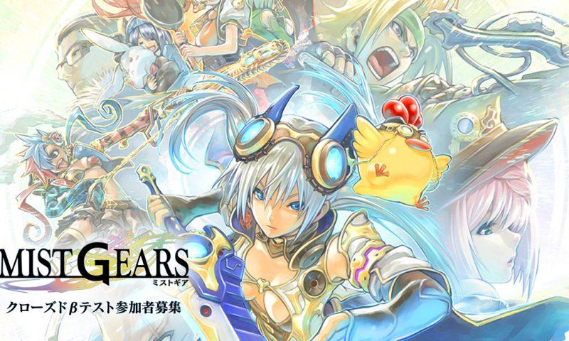 Mist Gears สุดยอดเกมแนว RPG จากผู้สร้าง Brave Frontier เปิดให้เล่นแล้ววันนี้