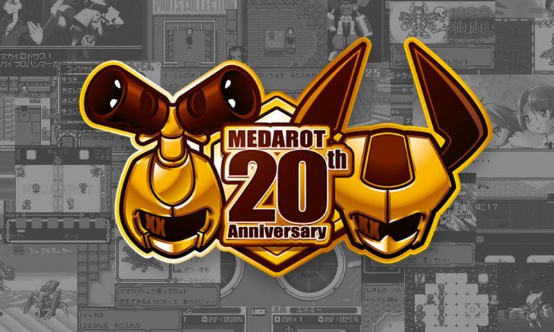 Medabots จับเวลานับถอยหลังสำหรับการเปิดตัวเกมใหม่เพื่อฉลองครบรอบ 20 ปี