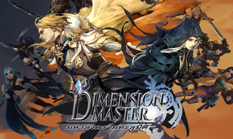 Dimension Master เตรียมเปิดศึกของเหล่าทวยเทพเร็วๆนี้