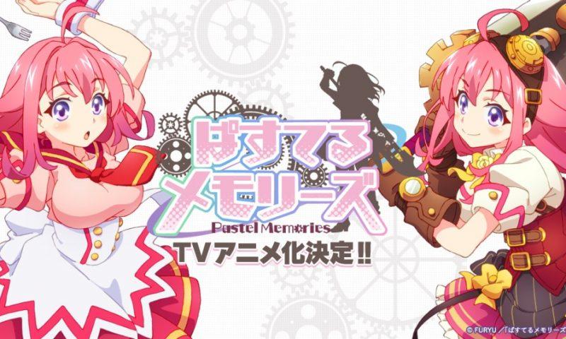 Pastel Memories จากเกมมือถือสุดแบ๊วเตรียมรับบทใหม่ในรูปแบบ Anime