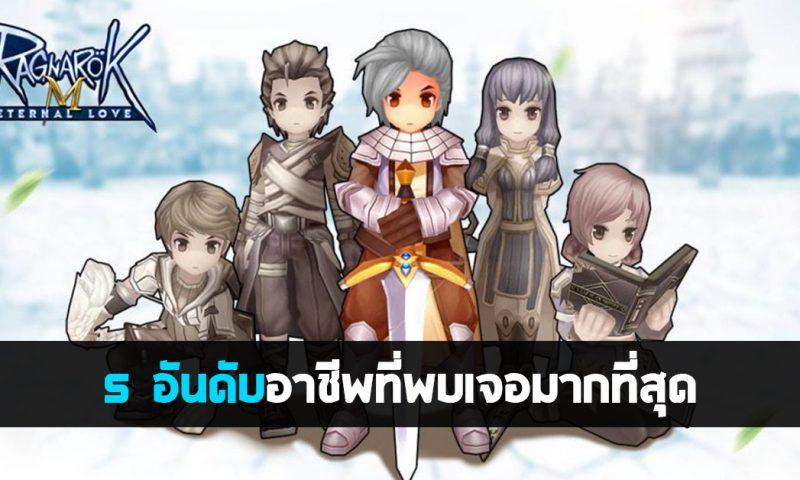 5 อันดับ อาชีพสุดฮิตภายในเกม Ragnarok M: Eternal Love
