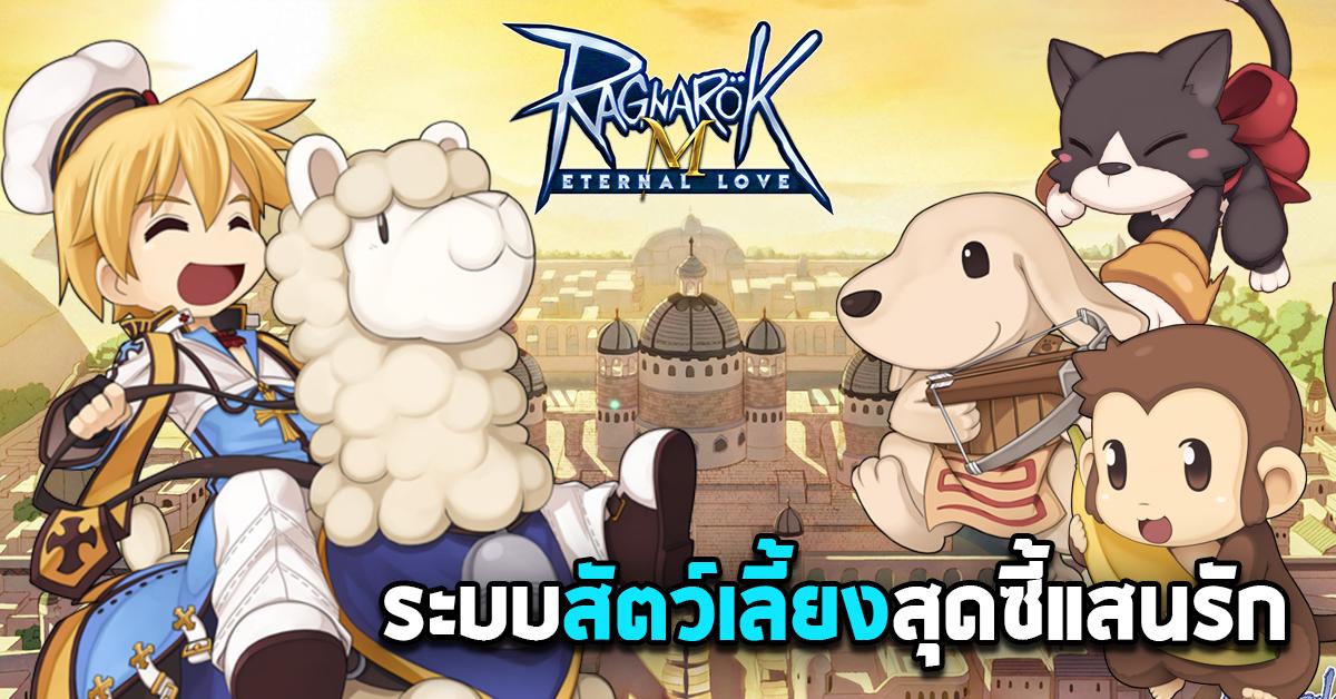 Ragnarok 16112018