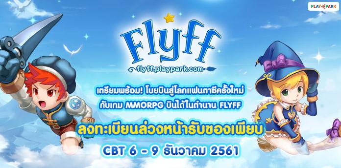 Flyff PlayPark เปิดให้ลงทะเบียนล่วงหน้ารับไอเทมฟรีแล้วเตรียมลุย CBT 6 ธ.ค.นี้