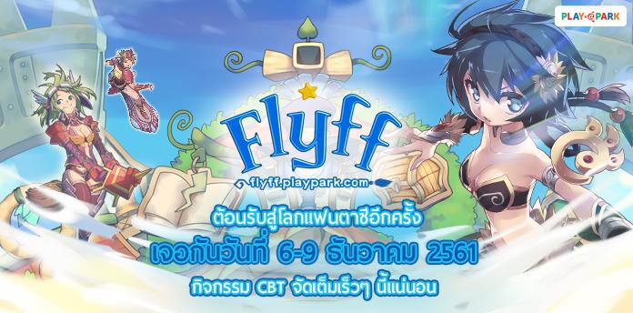 Flyff PlayPark ท้องฟ้าสีครามกำลังเปิดออกให้เหล่านักผจญภัยทด CBT แล้ว