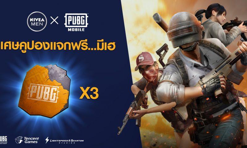 NIVEA MEN x PUBG MOBILE แนะนำวิธีรับและแลกไอเทมฟรีในเกม