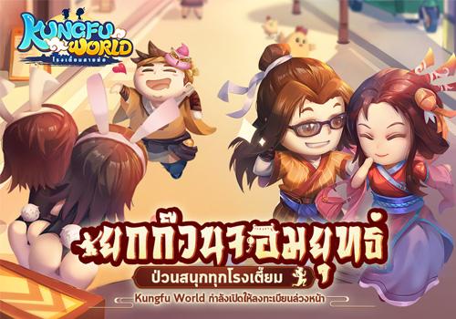 Kungfu world โรงเตี๊ยมสายย่อเปิดตำนานจอมยุทธ์สุดฮาเปิดทดสอบ CBT แล้วพรุ่งนี้