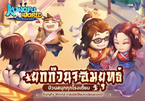 Kungfu World โรงเตี๊ยมสายย่อ เกมใหม่สุดกวนเปิดให้ลงทะเบียนแล้ววันนี้