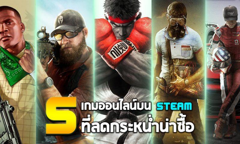 ชี้จุด 5 เกมออนไลน์บน Steam ที่ลดกระหน่ำน่าจับมาเป็นเจ้าของ
