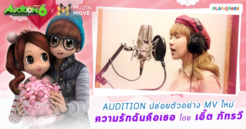 AUDITION 27122018