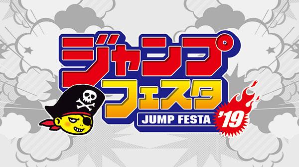Bandai Namco ออกมาประกาศรายชื่อเกมที่เข้าร่วมงาน Jump Festa 2019