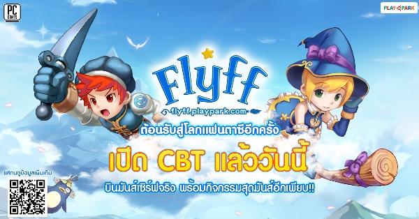 ติดปีกกันได้เลย Flyff PlayPark เปิดให้ทดสอบช่วง CBT แล้ววันนี้