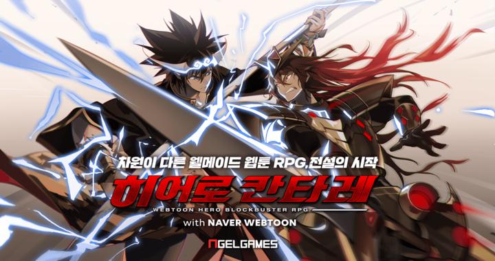Hero Cantare เกมมือถือรวมการ์ตูนชื่อดังจากฝั่งเกาหลี