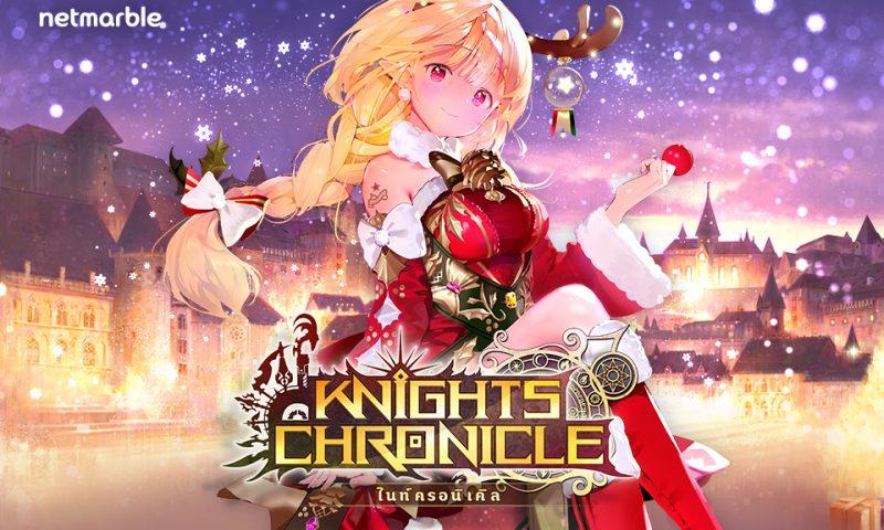 Knights Chronicle สั่นกระดิ่งรับเทศกาลลมหนาวด้วยอัพเดทใหม่