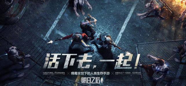 LifeAfter เกมมือถือแนวซอมบี้เอาชีวิตรอดตัวใหม่ล่าสุดจาก NetEase