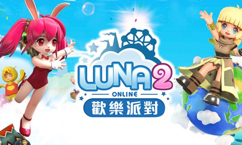 LUNA 2 สานต่อตำนานสุดแบ๊วในรูปแบบเกมมือถือเจอกันปี 2019