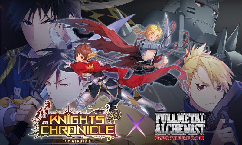 Netmarble ประกาศการร่วมมือกันระหว่าง Knights Chronicle และ Fullmetal Alchemist