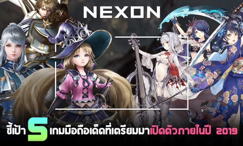 ชี้เป้า 5 เกมมือถือเด็ดที่เตรียมมาเปิดตัวภายในปี 2019 จาก Nexon