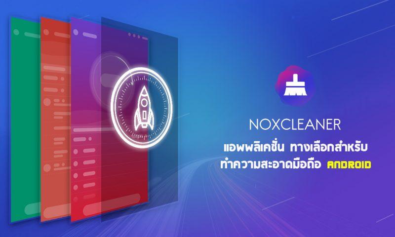 Nox Cleaner อีกหนึ่งทางเลือกง่ายๆ สำหรับทำความสะอาดมือถือ Android