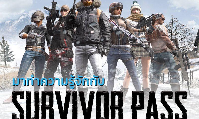 Vikendi  Survivor Pass ภาระกิจสุดมันส์ แจกของรางวัลเพียบ