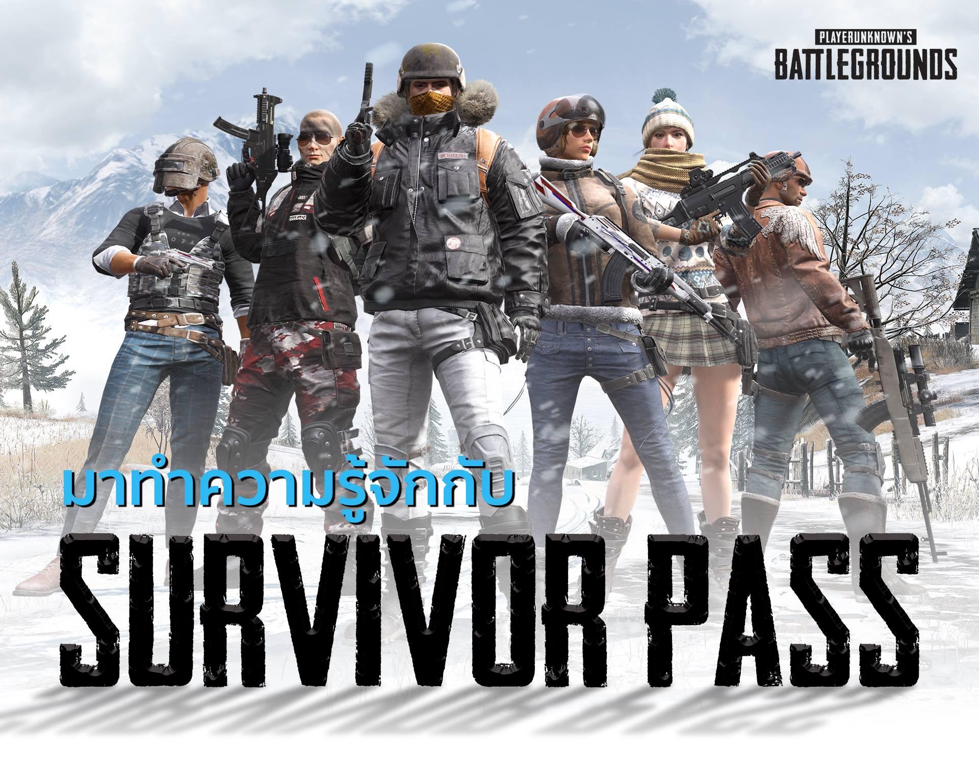 PUBG Survival pass 1