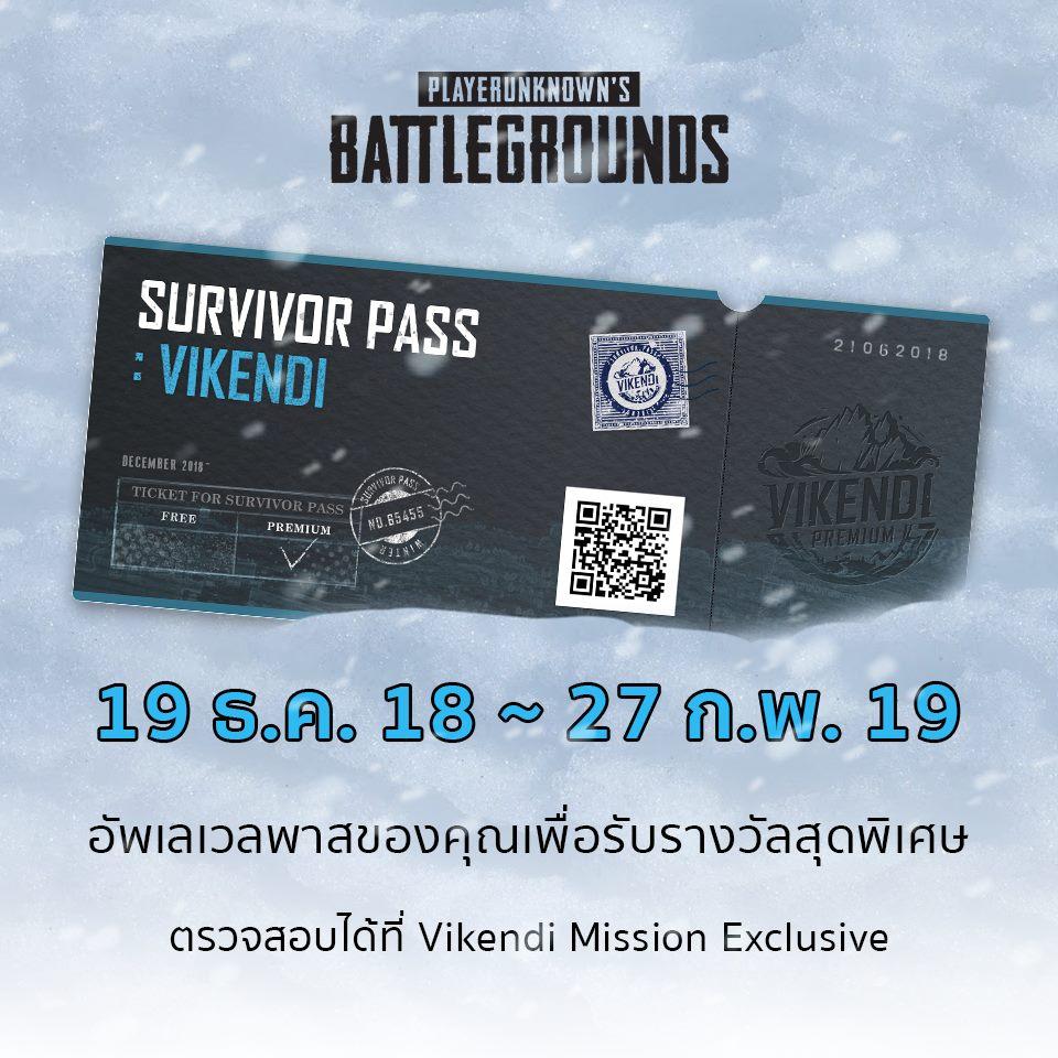 PUBG Survival pass 2