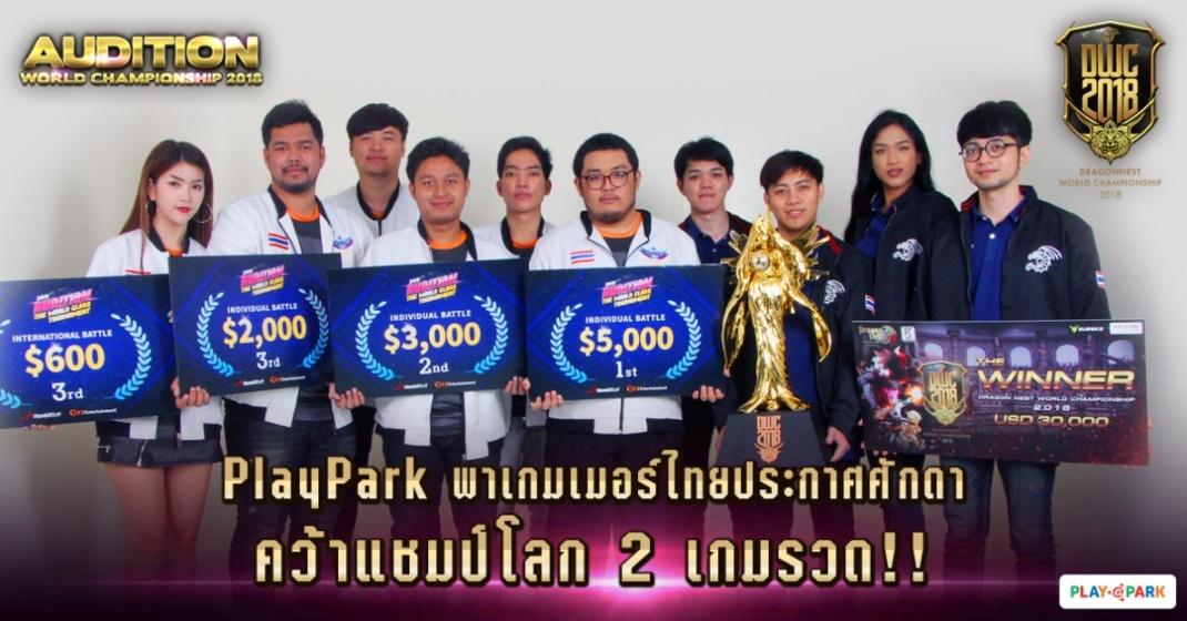 PlayPark 13122018 1