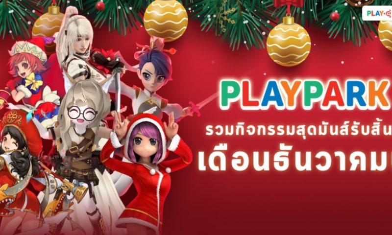 PlayPark รวมกิจกรรมสุดมันส์ต้อนรับสิ้นปีตลอดเดือนธันวาคมนี้