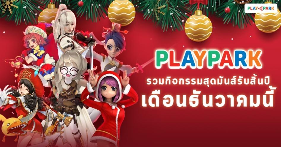 PlayPark 14122018 1