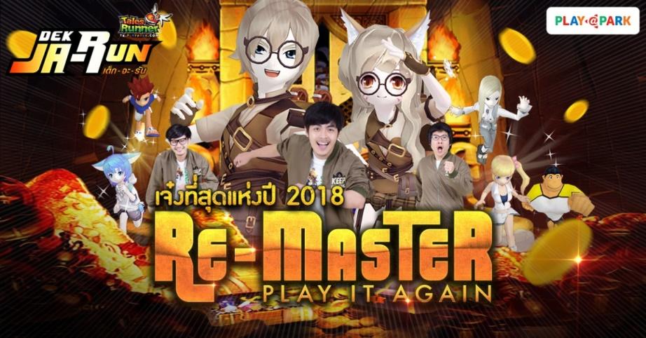 PlayPark 14122018 6