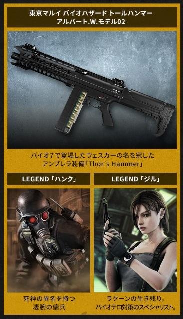 Resident Evil 30122018 2