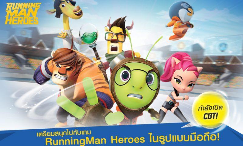 RunningMan Heroes เกมมือถือตัวใหม่จาก Nexon เปิดให้ทดสอบ CBT