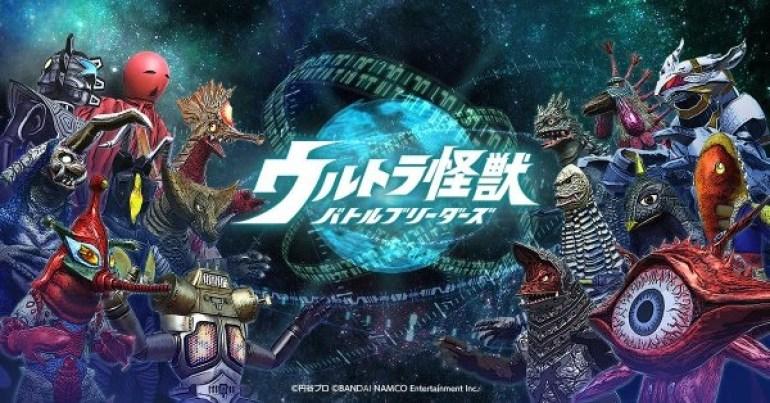 Ultra Kaijiu Battle Breeder อุลตร้าแมนลุยหนักกลาเป็นเกมบนมือถือ