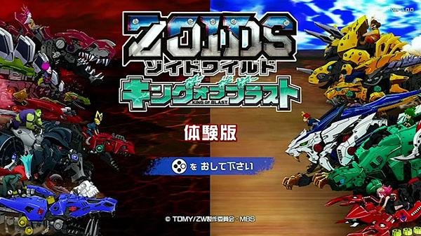 Zoids Wild: King of Blast เกมหุ่นรบไดโนเสาร์ปล่อย Demo Gameplay