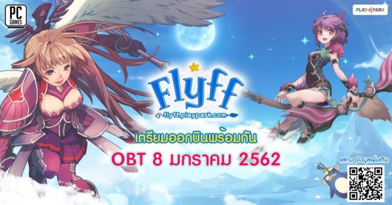 เตรียมออกบินพร้อมกัน Flyff เปิด OBT 8 มกราคม 2562