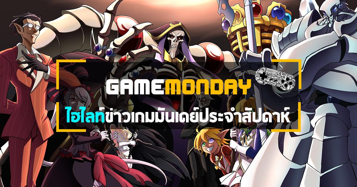 Gamemonday 2812018