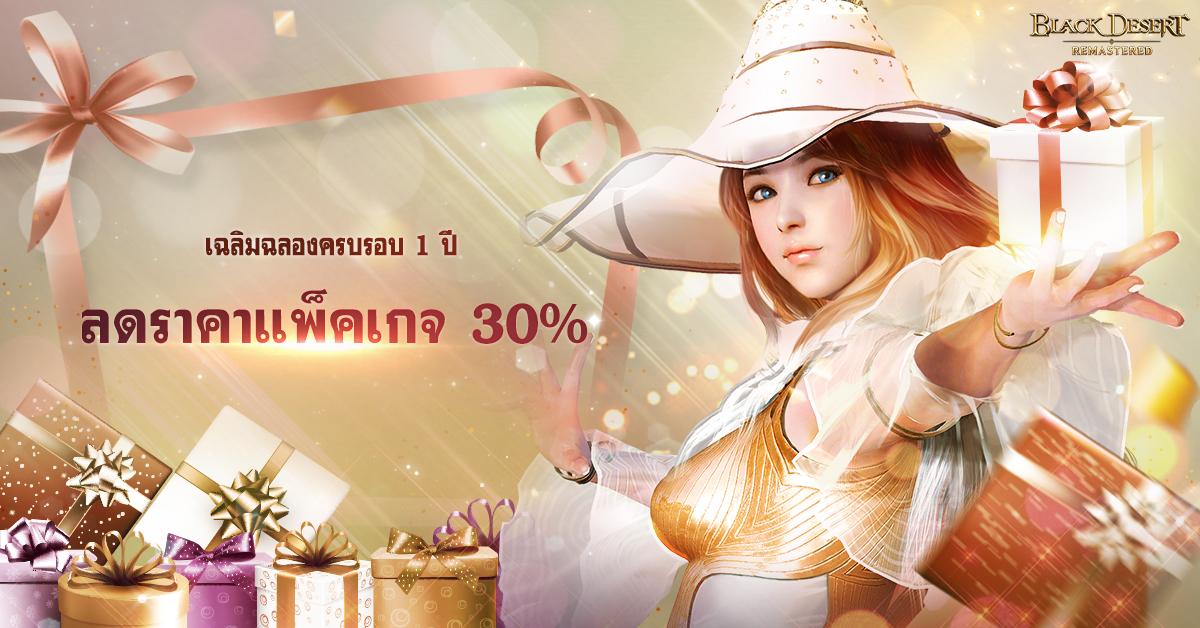 Black Desert Online 1612019 1