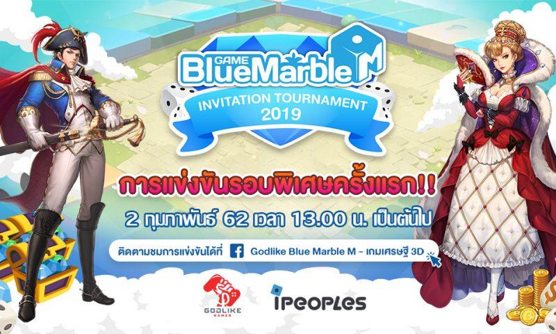 ระเบิดความมันส์กับการแข่งขัน Blue Marble M Invitation Tournament